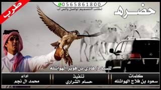 getlinkyoutube.com-شيلة على ثلاث الحان × طرب 2016 || اداء محمد ال نجم || تنفيذ حسام الشراري + Mp3