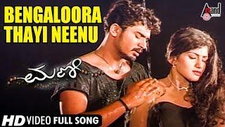 Mani | Nanna Edeya Thottadalli | Kannada Video Song | Mayur Patel | Radhika Kumaraswamy