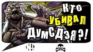 getlinkyoutube.com-✅ Кто убивал ДУМСДЭЯ в комиксах? (DC comics)