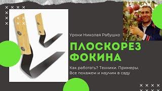 getlinkyoutube.com-Как работать плоскорезом Фокина правильно?