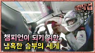 getlinkyoutube.com-극한직업 - Extreme JOB_카레이서 1부_#001