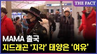 getlinkyoutube.com-[TF영상] 'MAMA' 출국, '지각생' 지드래곤…태양은 '여유롭게'