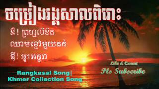 getlinkyoutube.com-[non stop] Rangksa Song