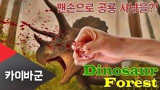 getlinkyoutube.com-[카이바군] 맨손으로 공룡을 사냥하는 게임?! 트리케라톱스편 - Dinosaur Forest