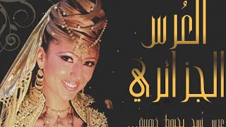 getlinkyoutube.com-أعراس الجزائر