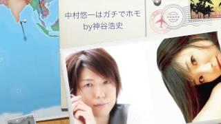 getlinkyoutube.com-中村悠一はガチでホモ  by神谷浩史