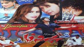 getlinkyoutube.com-Pashto Romantic Movie TA BEWAFAA YE - Arbaz Khan, Hussain Swati - Pushto Islahi Telefilm