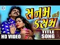 Sanam Tari Kasam - Title Song | Video Song | Rajdeep Barot, Reena Soni | Latest Gujarati Movie 2017