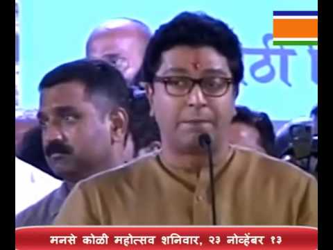 Mr Raj Thackeray speech Koli Mahotsav 23 rd Nov 2013