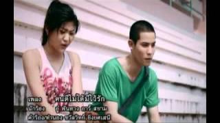 getlinkyoutube.com-คนดีไม่ได้มีไว้รัก : อู๋ พันทาง อาร์ สยาม [Official MV]