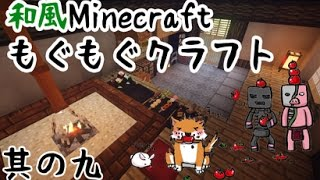 getlinkyoutube.com-【和風Minecraft】もぐもぐクラフト その9【ゆっくり実況】