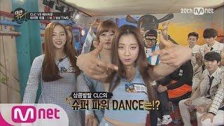 CLC vs MADTOWN 'SUPER-POWER' Dance battel(CLC vs 매드타운 슈퍼파월 댄스배틀!)ㅣYamanTV Ep.16