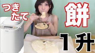 【大食い】お餅一升たべるよ!【木下ゆうか】