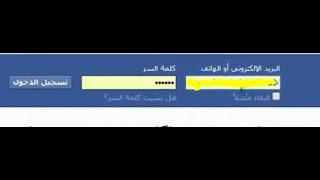 getlinkyoutube.com-الغاء حفض كلمة المرور في الفيس بوك