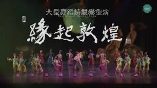 getlinkyoutube.com-Hong Kong Dance Company - 緣起敦煌