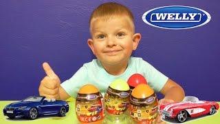 Велли машинки игрушки  в яйце.Surprise Eggs Cars Welly
