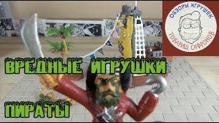 getlinkyoutube.com-Вредные игрушки - ПИРАТЫ