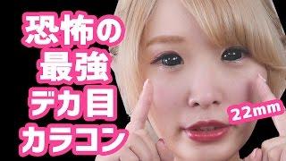 getlinkyoutube.com-【閲覧注意】恐怖の最強デカ目!!22mmカラコンレビュー! BiG DiA contact lens