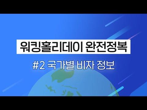 워홀톡톡 온라인 설명회 2