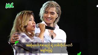 getlinkyoutube.com-R ဇာနည္ ရဲ႔ တစ္ကိုယ္ေတာ္ေဖ်ာ္ေျဖပြဲ - Rzarni One Man Show 2016