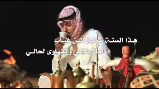 شيله اغراب لمحمد الهوشان