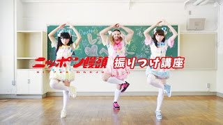 getlinkyoutube.com-[ LADYBABY ] ニッポン饅頭 振り付け講座 Nippon Manju dancing school