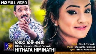 Hithata Himinathi - Dinush Fernando | Official Music Video
