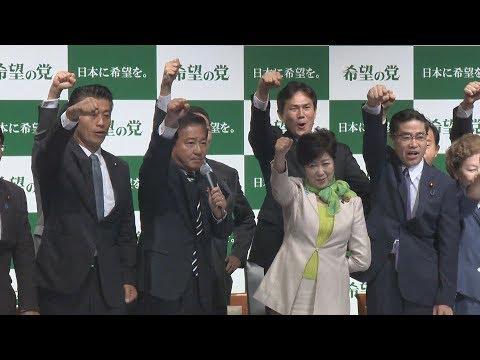 小池氏「日本をリセット」...