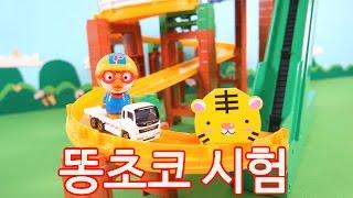 getlinkyoutube.com-뽀로로! 똥초코를 먹고싶으면 자동차 트랙 시험을 통과해! ★뽀로로 장난감 애니
