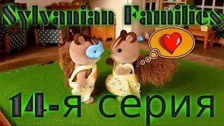 """getlinkyoutube.com-Сильваниан Фэмилис мультфильм из игрушек (14-я серия """"Золушка"""")"""