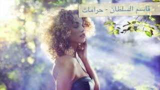 getlinkyoutube.com-[ اغاني عراقية حزينة جديد  - حرامات نسخة اصلية 2016 ]