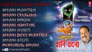 Sampoorna Shani Vandana By Shailendra Bhartti I Audio Song Juke Box