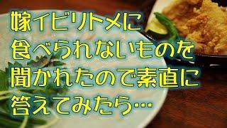 getlinkyoutube.com-【スカッとする話】嫁イビリトメに食べられないもを聞かれたので素直に答えてみたら…