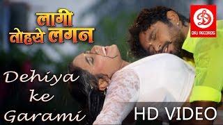 DEHIYA KE GARAMI DE | Laagi tohse lagan | HD Video song | Yash Kumar & Kajal Raghwani width=