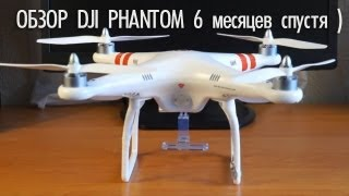 getlinkyoutube.com-Квадрокоптер DJI Phantom, Обзор и советы - 6 месяцев спустя.