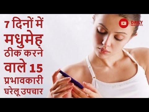 Diabetes treatment in Hindi   15 तरीके से करे डायबिटीज पर नियंत्रण   Diabetes, Sugar treatment