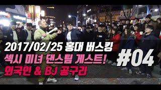getlinkyoutube.com-춤추는곰돌【#4)2017/02/25 홍대 버스킹!! 섹시 미녀 댄스팀 게스트!! 외국인&BJ공구리 난입!!】
