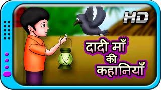 getlinkyoutube.com-Dadi Maa ki Kahaniyan | Hindi Story for Children with Moral | Panchatantra Short Stories for Kids