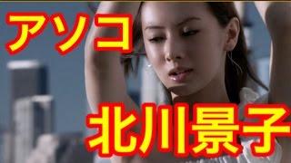 getlinkyoutube.com-北川景子がアソコ全開w(画像あり)