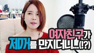 getlinkyoutube.com-김이브님♥여자친구가 제껄 만져놓고는...(!?)