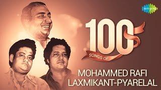 Top 100 Songs Of Mohd Rafi & Laxmikant Pyarelal |  रफी & लक्समिकान्त प्यारेलाल के 100 गाने