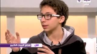 getlinkyoutube.com-مصر البيت الكبير   لقاء أذكى طفل فى العالم محمود وائل وحوار هام عن كيفية أكتشاف