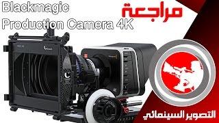 المراجعة التفصيلية لكاميرا البلاك ماجيك Blackmagic Production Camera 4K مع شرح استخدامها