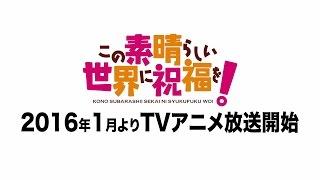 getlinkyoutube.com-「この素晴らしい世界に祝福を!」PV第一弾