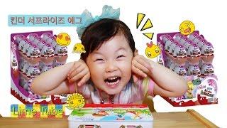 getlinkyoutube.com-킨더 서프라이즈 에그를 처음 본 라임이 먹방 Kinder Surprise eggs & Toys 뽀로로