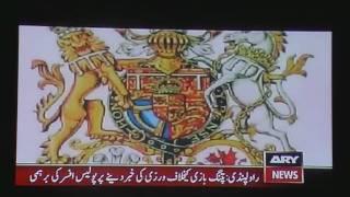 getlinkyoutube.com-The Arrivals Reloaded (Urdu) Part 2 ( 1 of 4)