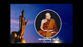 getlinkyoutube.com-290 วิธีสำรวมจิต: หลวงปู่เหรียญ วรลาโภ