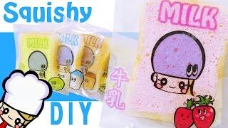 getlinkyoutube.com-スクイーズ作り方 牛乳ひたしパン スポンジで簡単手作り DIY Squishy