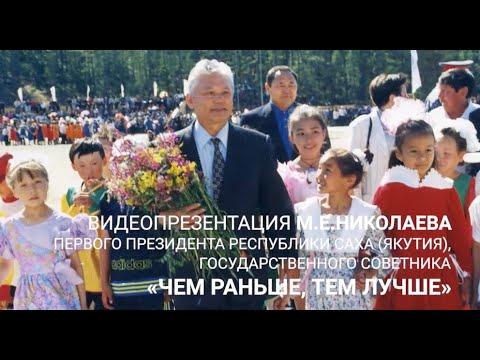 Видеопрезентация к лекции М.Е. Николаева «Чем раньше, тем лучше»