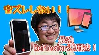getlinkyoutube.com-【問題解決♪】音ズレしない!最強のReflector運用法を教えます!!